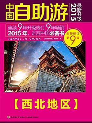 2015全新版中国自助游系列1:西北地区.pdf