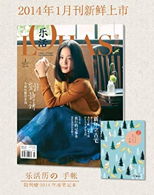 健康时尚 2014年1月刊.pdf