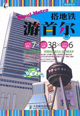 搭地铁系列:搭地铁游首尔.pdf