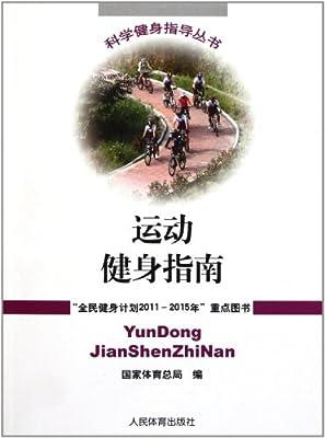 运动健身指南.pdf