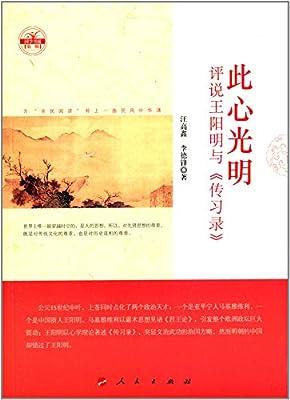 此心光明:评说王阳明与《传习录》.pdf