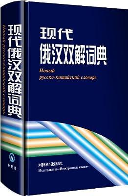 现代俄汉双解词典.pdf