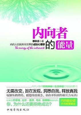 内向者的能量:内向人玩转外向世界的成功心理学.pdf