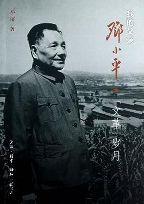 我的父亲邓小平: