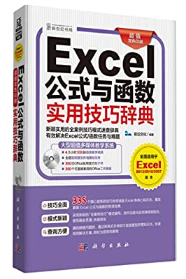 Excel公式与函数实用技巧辞典.pdf