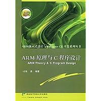 ARM原理与C程序设计