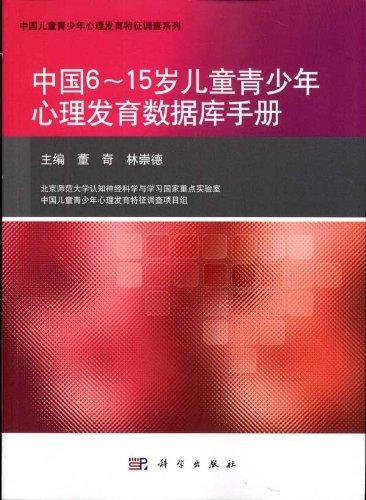中国6~15岁儿童青少年心理发育数据