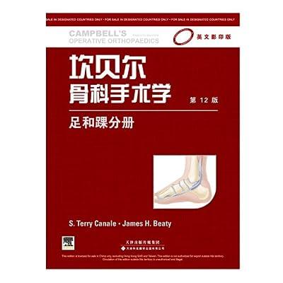 坎贝尔骨科手术学:足和踝分册.pdf