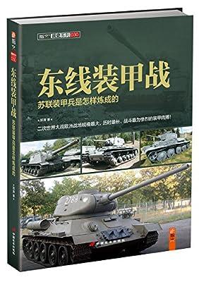 东线装甲战.pdf