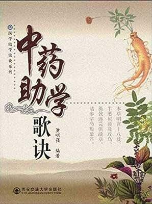 中药助学歌诀.pdf
