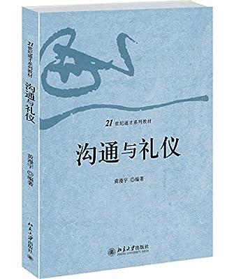 沟通与礼仪.pdf