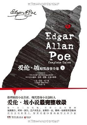 爱伦•坡暗黑故事全集.pdf
