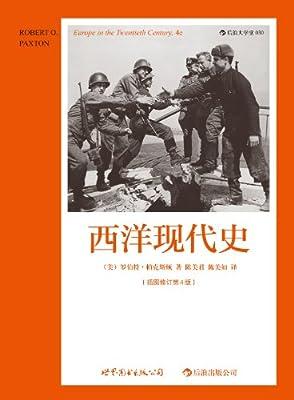 西洋现代史.pdf