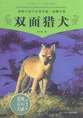 动物小说大王沈石溪品藏书系:双面猎犬.pdf