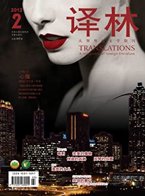 译林 双月刊 2012年02期.pdf