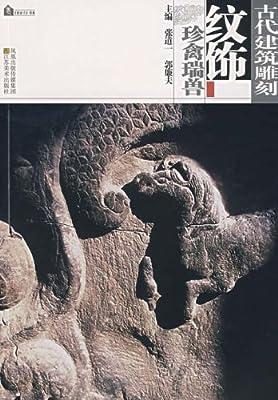 古代建筑雕刻纹饰:珍禽瑞兽.pdf