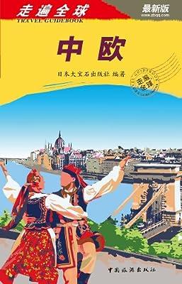 走遍全球:中欧.pdf