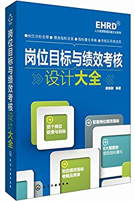 岗位目标与绩效考核设计大全.pdf