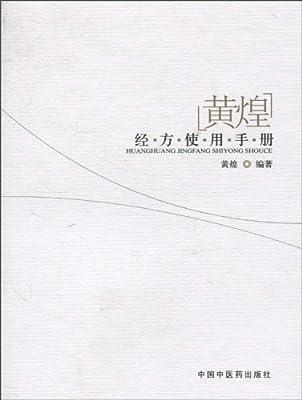 黄煌经方使用手册.pdf