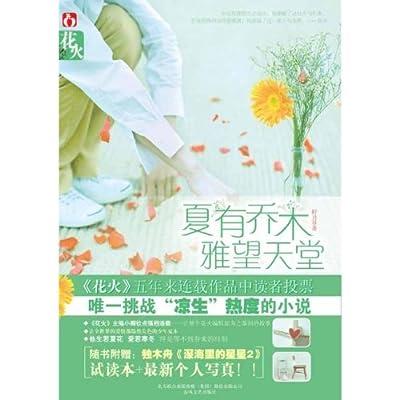 夏有乔木 雅望天堂.pdf