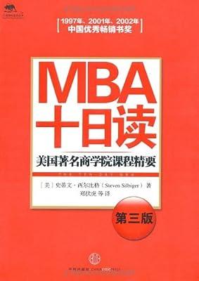 MBA十日读:美国著名商学院课程精要.pdf