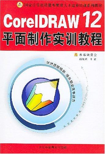 CorelDRAW12平面制作实训教程图片