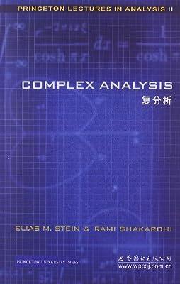 复分析.pdf