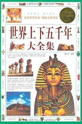 世界上下五千年大全集.pdf