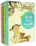 京潮港 全4册殷健灵小小童年 安安系列的竹蜻蜓/和她的狼外婆/狗狗铁蛋/第一次大冒险 美绘本注音版童书 学生读物-图片