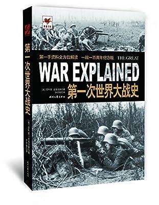第一次世界大战史.pdf