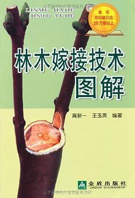 林木嫁接技术图解.pdf