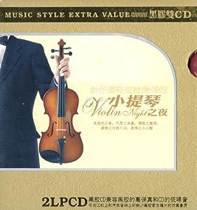 爱之祝贺小提琴谱