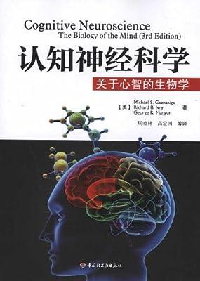 认知神经科学:关于心智的生物学.pdf