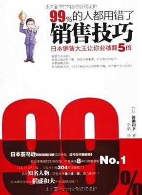 99%的人都用错了销售技巧:日本销售大王让你业绩翻5倍.pdf