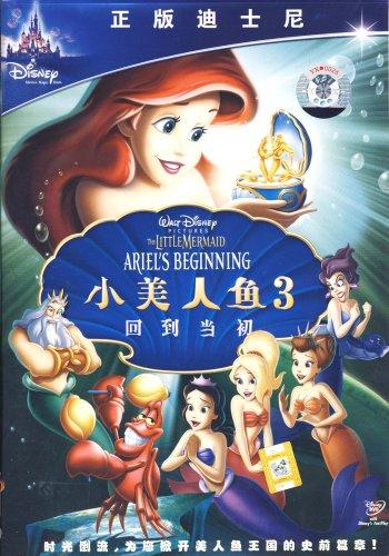 小美人鱼3电影国语 美女与野兽2