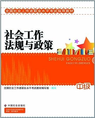 社会工作法规与政策.pdf