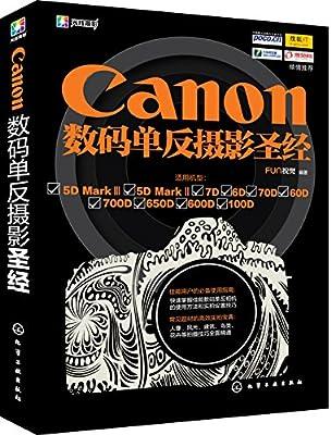 Canon数码单反摄影圣经.pdf