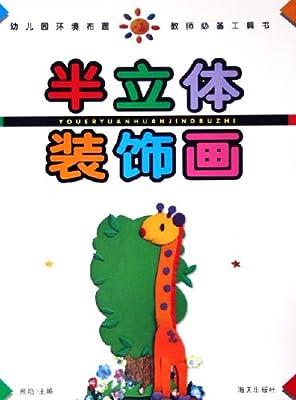 幼儿园环境布置教师必备工具书61半立体装饰画