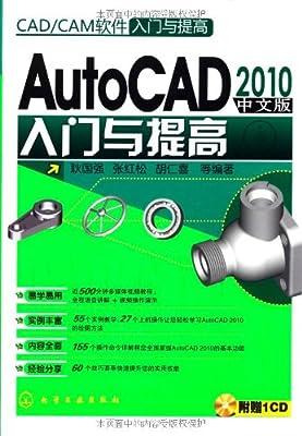 AutoCAD 2010中文版入门与提高.pdf
