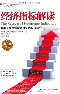 经济指标解读:洞悉未来经济发展趋势和投资机会.pdf
