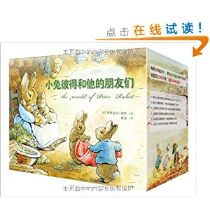 小兔彼得和他的朋友们 (典藏版 套装共23册) 145元(减50元的码不可用,只可单独减20 即125元包邮 其它商城最低170+)
