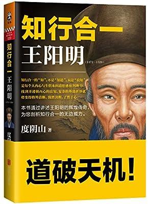 知行合一王阳明.pdf