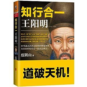 知行合一王阳明(1427-1529)