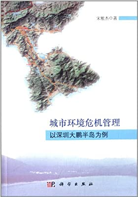 城市环境危机管理:以深圳大鹏半岛为例.pdf