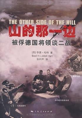 山的那一边:被俘德国将领谈二战.pdf