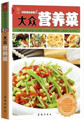 大众营养菜.pdf
