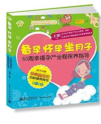备孕怀孕坐月子:60周幸福孕产全程保养指导.pdf