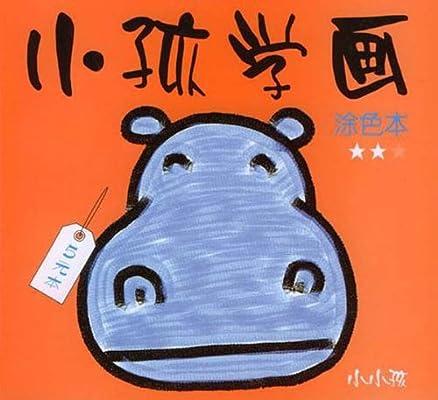 小孩学画:涂色本(1星)