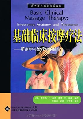 基础临床按摩疗法:解剖学与治疗学的结合.pdf