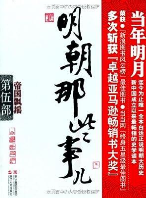 明朝那些事儿:帝国飘摇.pdf